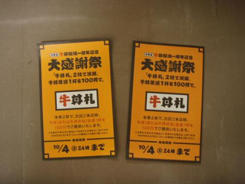 今日は百円_b0074601_21271480.jpg