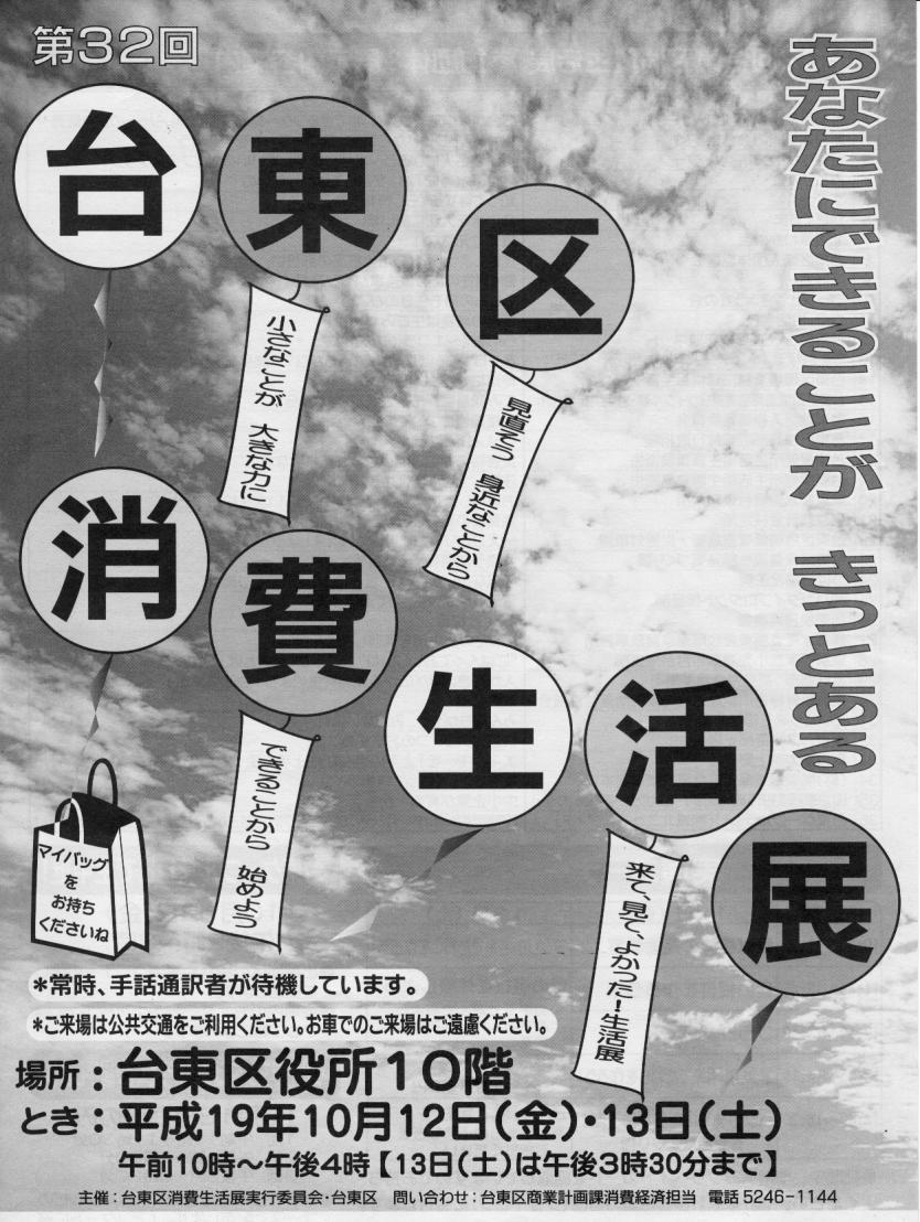 台東区消費生活展開催のお知らせ_f0073704_0324389.jpg