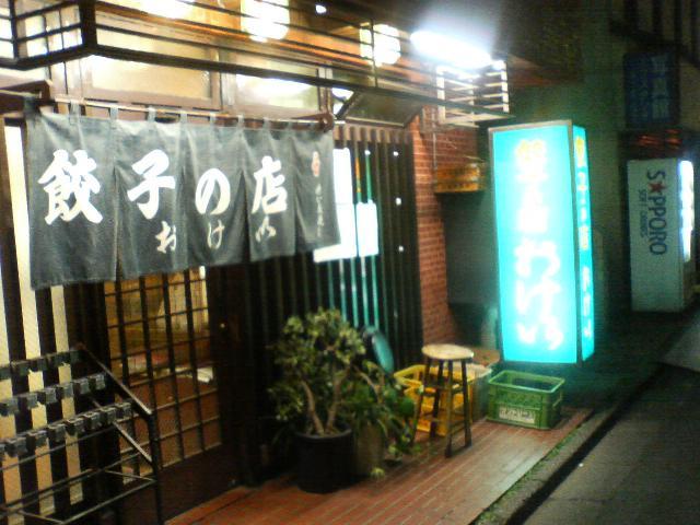 餃子「おけ以」(飯田橋)_a0001015_14591192.jpg