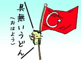 2007.9.29 トルコ旅行に行ってきたのだ!~其の弐~_d0051037_2212617.jpg