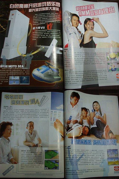 本格的な「偽」Wii、もちろん中国から。_c0004568_22475235.jpg
