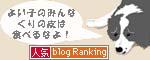人気ブログ・ランキングへ