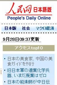 堂々一位に、森本さんの記事 人民網日本語版アクセス_d0027795_1043370.jpg