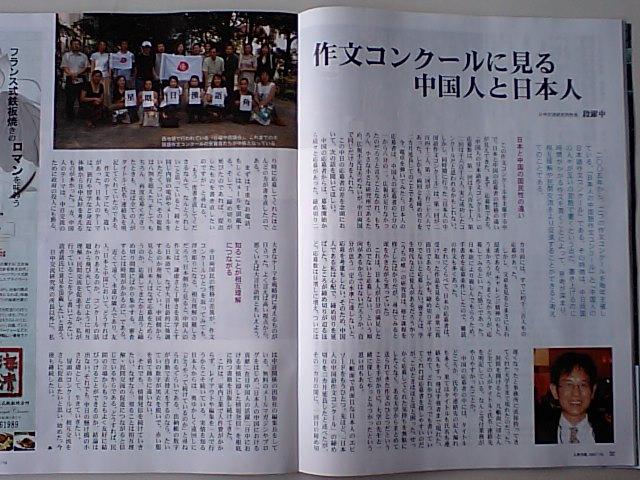 拙文 人民中国雑誌10月号に掲載された_d0027795_11343192.jpg