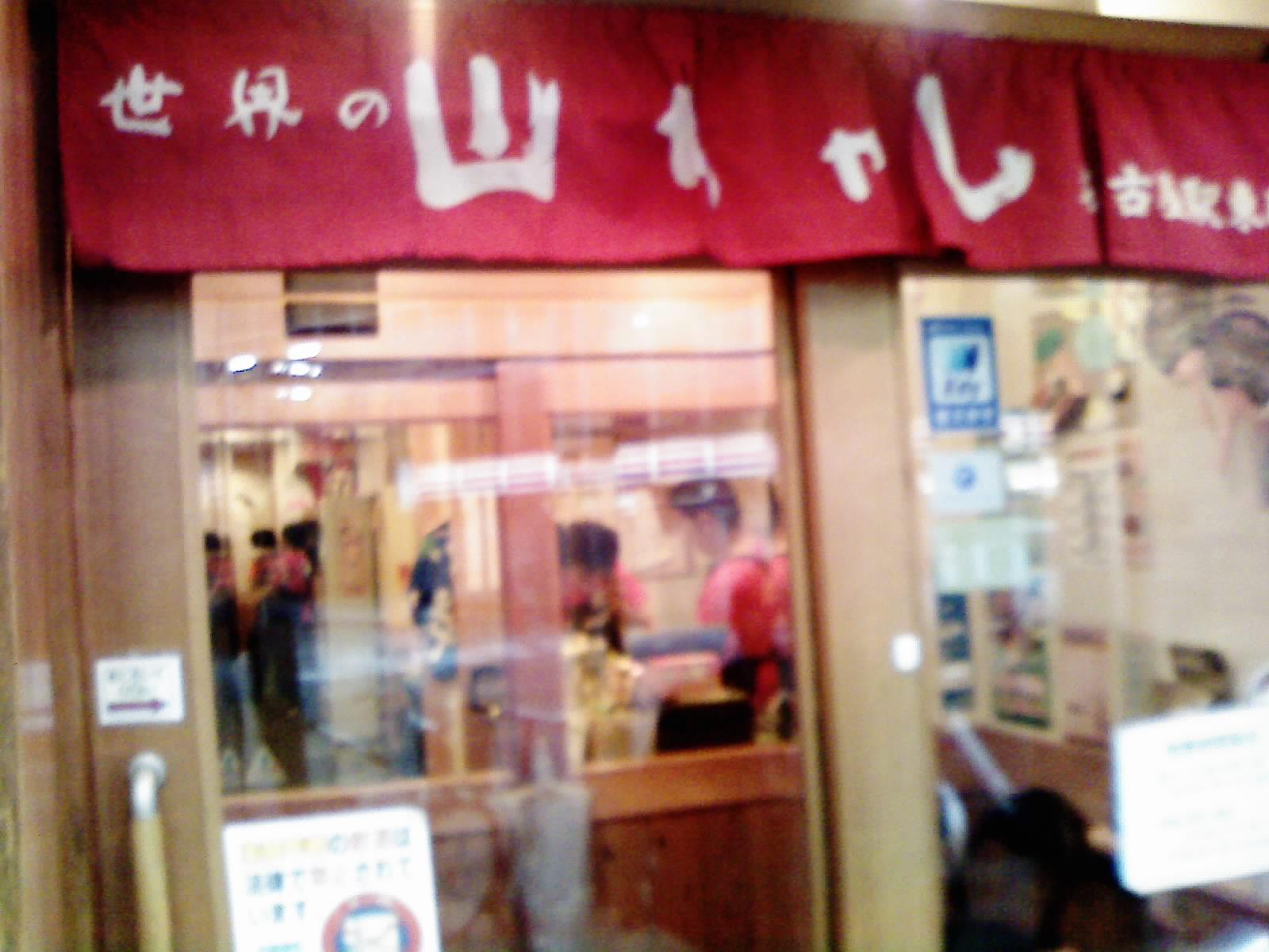 やまちゃん探訪記_d0085634_142883.jpg