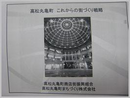 宅建中央支部視察研修①_f0099455_18175614.jpg