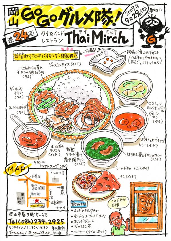 タイ&インドレストラン・Thai Mirch(タイ・ミルチ)_d0118987_1722561.jpg