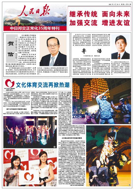 人民日報 日中国交正常化35周年記念4頁の特別報道を掲載_d0027795_10514830.jpg