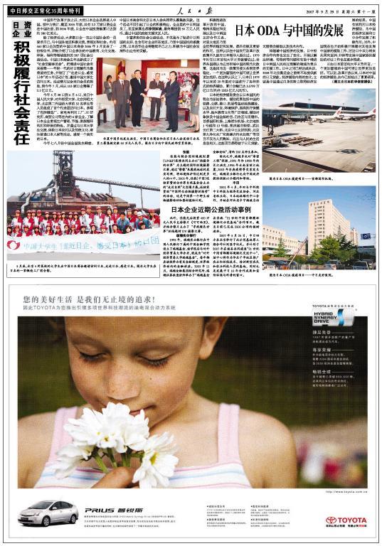 人民日報 日中国交正常化35周年記念4頁の特別報道を掲載_d0027795_10521752.jpg