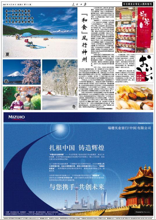 人民日報 日中国交正常化35周年記念4頁の特別報道を掲載_d0027795_10523092.jpg