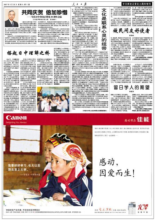人民日報 日中国交正常化35周年記念4頁の特別報道を掲載_d0027795_1052437.jpg
