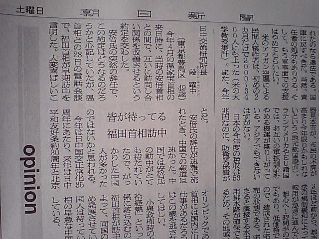 朝日新聞・声欄に、短い投書を掲載_d0027795_823890.jpg
