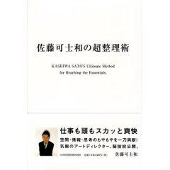 佐藤可士和の超整理術