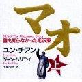 読みたい本がない秋に - ユン・チアンの 『ワイルド・スワン』_b0087409_16231938.jpg