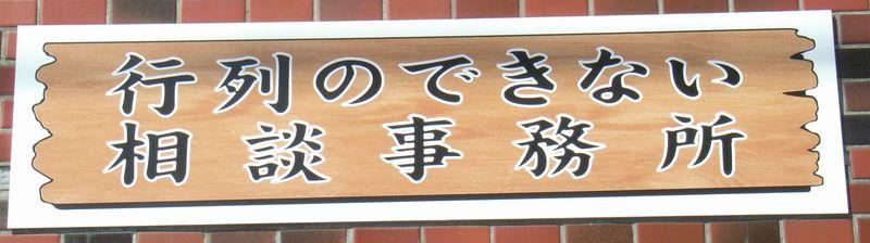 変な看板と武蔵丸_c0025115_1324024.jpg