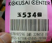 b0020017_21151433.jpg