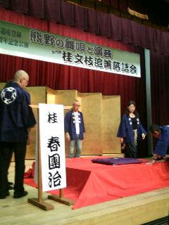 熊野へ一門旅行_f0076322_20555722.jpg