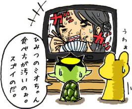 2007.9.30 元祖!大食い王選手権!ひみつのミオちゃん_d0051037_21214680.jpg