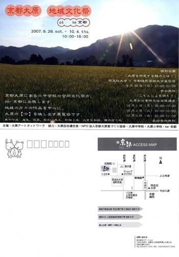 京都大原 at  be 京都_a0064449_1921996.jpg