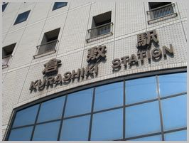 宅建中央支部視察研修②_f0099455_20222095.jpg