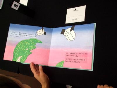 東京展に行く_a0086270_23123548.jpg
