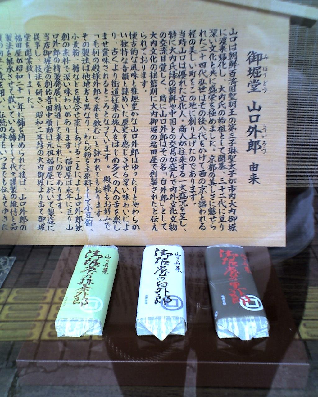 お茶菓子_f0018889_9411769.jpg
