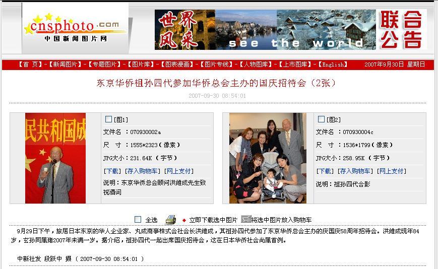 洪維成先生一家四代参加国慶招待会の写真 中国新聞社より配信された_d0027795_106403.jpg