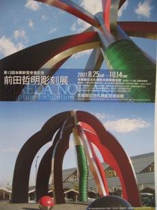 331)本郷新彫刻館 「前田哲明彫刻展」 8月25日(土)~10月14日(日) _f0126829_14175463.jpg