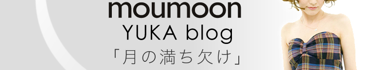 moumoon YUKA blog 「月の満ち欠け」
