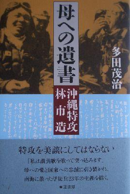 多田 茂治: 母への遺書―沖縄特攻 林市造、弦書房、2007_b0044404_2058372.jpg