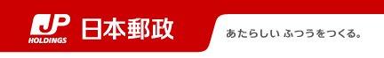▼郵政民営化とは_d0017381_1445219.jpg