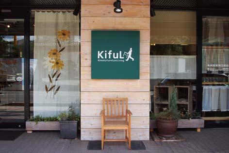 KifuL(キフル) 2_f0120395_2030359.jpg