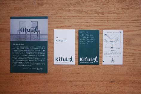 KifuL(キフル) 2_f0120395_20304876.jpg