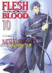Flesh & Blood 10 七海情踪 10_b0050927_23304934.jpg