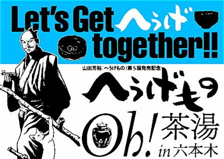 本の、茶会です〜〈へうげもの Oh! 茶湯 in 六本木〉は10月13日(土)、六本木・サントリー美術館にて!!_b0081338_344471.jpg