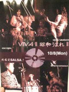 "10月8日 新中野""弁天""ライブ_c0105762_13354334.jpg"