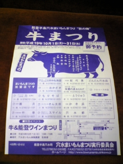 牛まつり_e0063268_15151220.jpg