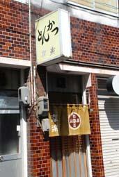 知る人ぞ知る、浜松の名物店_b0053082_1173071.jpg