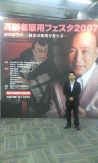高齢者雇用フェスタ2007 in 東京ドーム_d0129296_2235258.jpg
