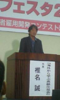 高齢者雇用フェスタ2007 in 東京ドーム_d0129296_22355614.jpg