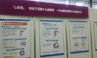 高齢者雇用フェスタ2007 in 東京ドーム_d0129296_22362081.jpg