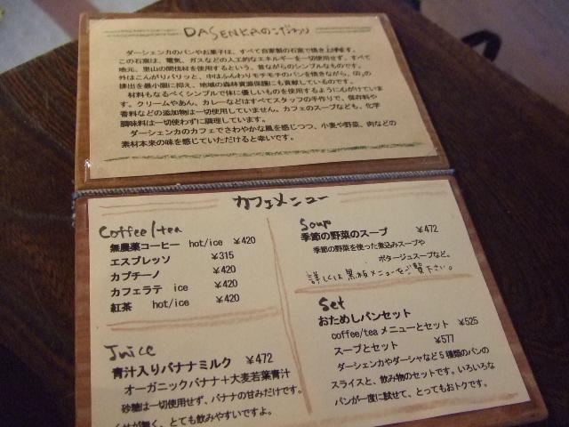 ダーシェンカ 幸田本店_f0076001_21402364.jpg