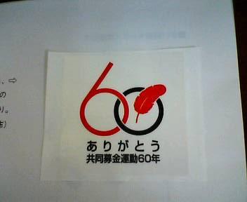 ありがとう、赤い羽根に感謝_b0106766_1749888.jpg