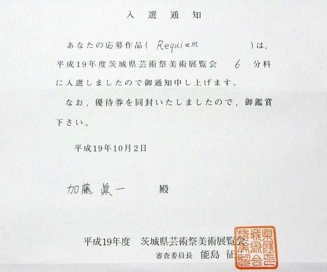 県展入選_c0129671_20522469.jpg