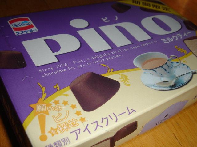 pino_f0011179_8193140.jpg