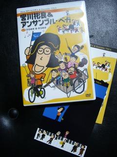 宮川彬良&アンサンブル・ベガDVD ひらめきはきらめき_f0079085_20473790.jpg