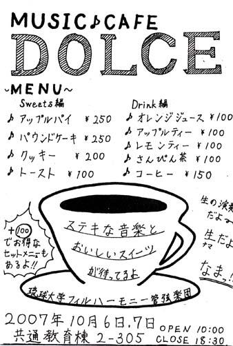 dolce☆_b0116722_2101038.jpg