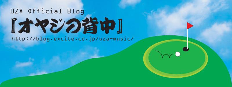 UZA Official Blog『オヤジの背中』