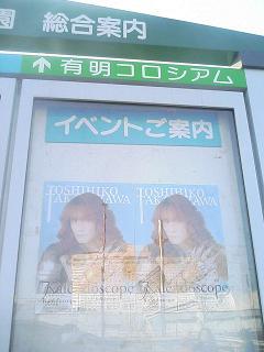 72.高見沢俊彦 in 有明コロシアム 千秋楽_e0013944_3423892.jpg