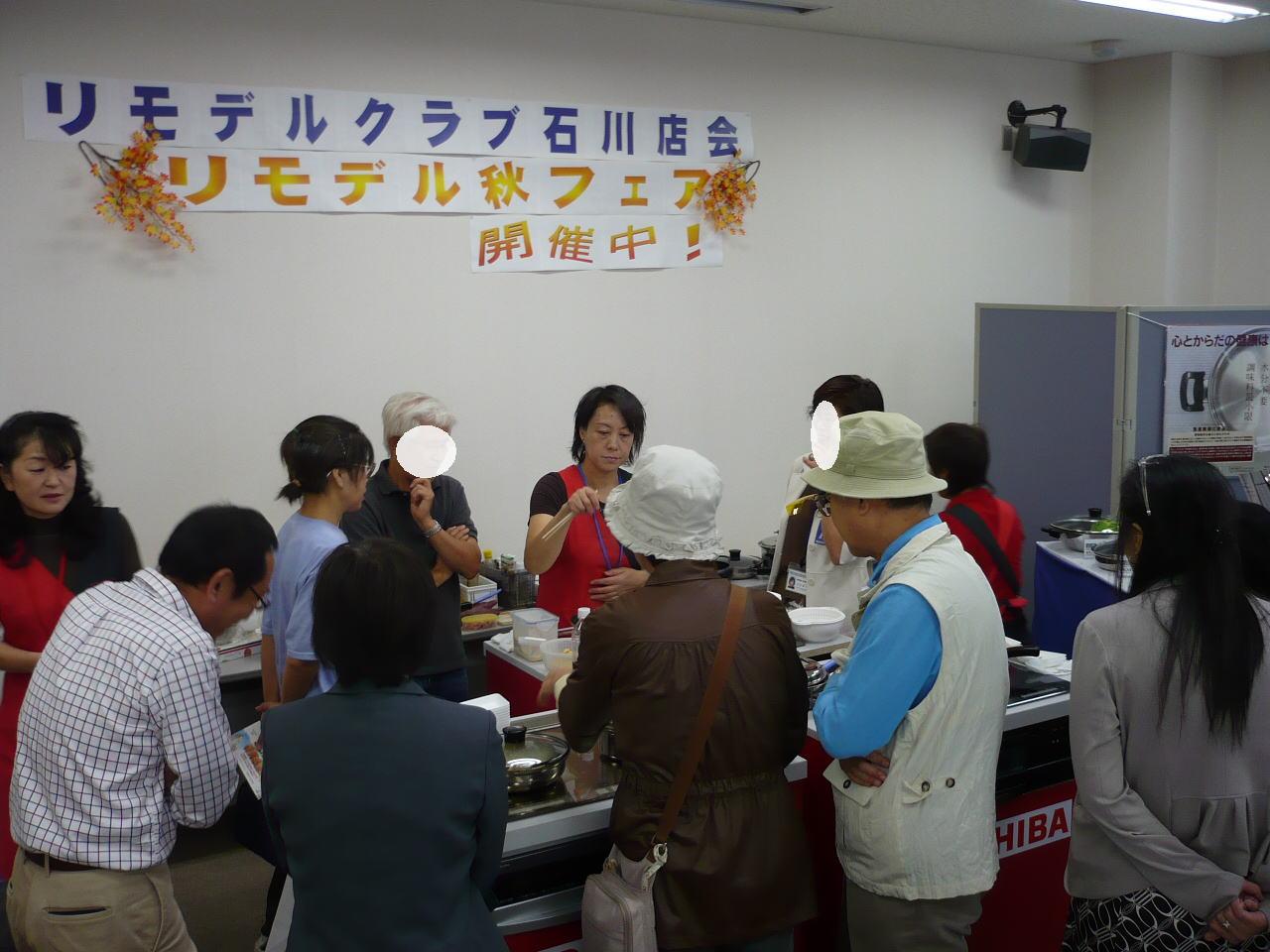 TOTOリモデル秋フェア_b0112351_9281234.jpg